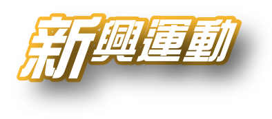 新興運動 New Sport